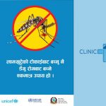 Dengue in kathmandu, treatment symptoms and prevention. Get treated at Clinic One.